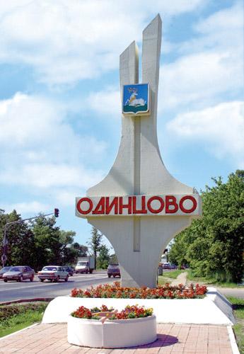 подмосковный город Одинцово